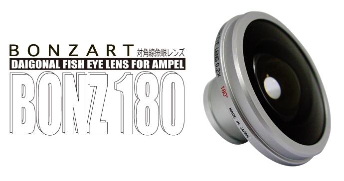 BONZART 対角線魚眼レンズ DIAGONAL FISH EYE LENS FOR AMPEL BONZ 180