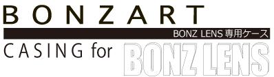 BONZ LENZ 専用ケース スペック